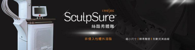 25分钟快速永久性溶脂:SculpSure你听说过吗?