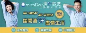 miraDry 清新微波热能止汗技术,勇敢举起双手吧!